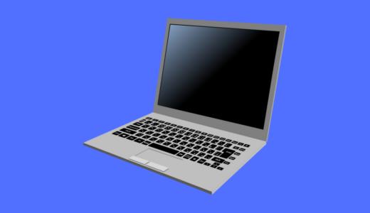 カフェで使うのに最適なノートパソコン