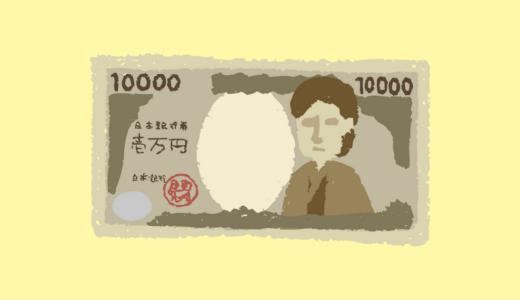 ブログで月1万円を稼ぐのは可能か?【実体験からの感想】
