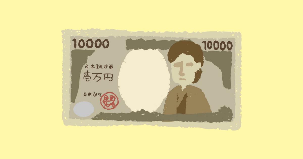 ブログで月1万円を稼ぐ