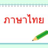 タイ語(ภาษาไทย)
