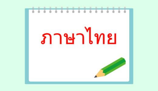 使わないと忘れてしまうので、タイ語の勉強中