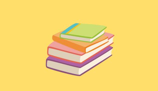 ブログで稼ぐために購入して参考にした3冊の本