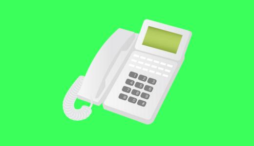 最近は格安で国際電話をかけることが出来ます