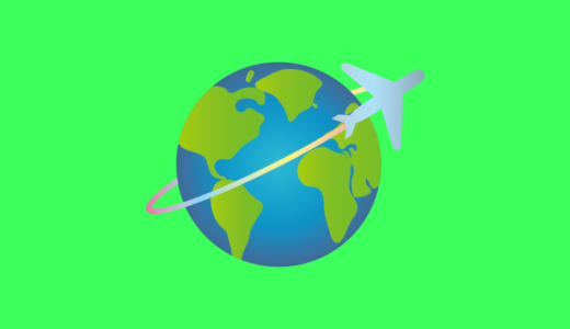 世界の観光地を巡るブログの旅