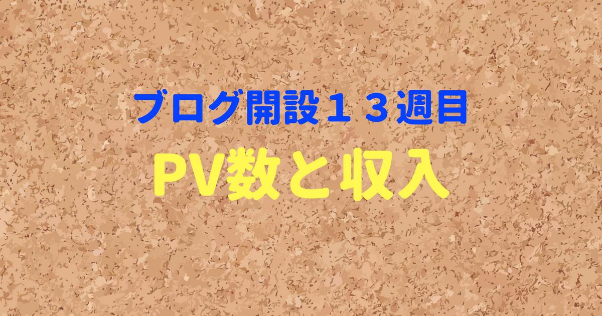 ブログ開設13週目のPV数と収入