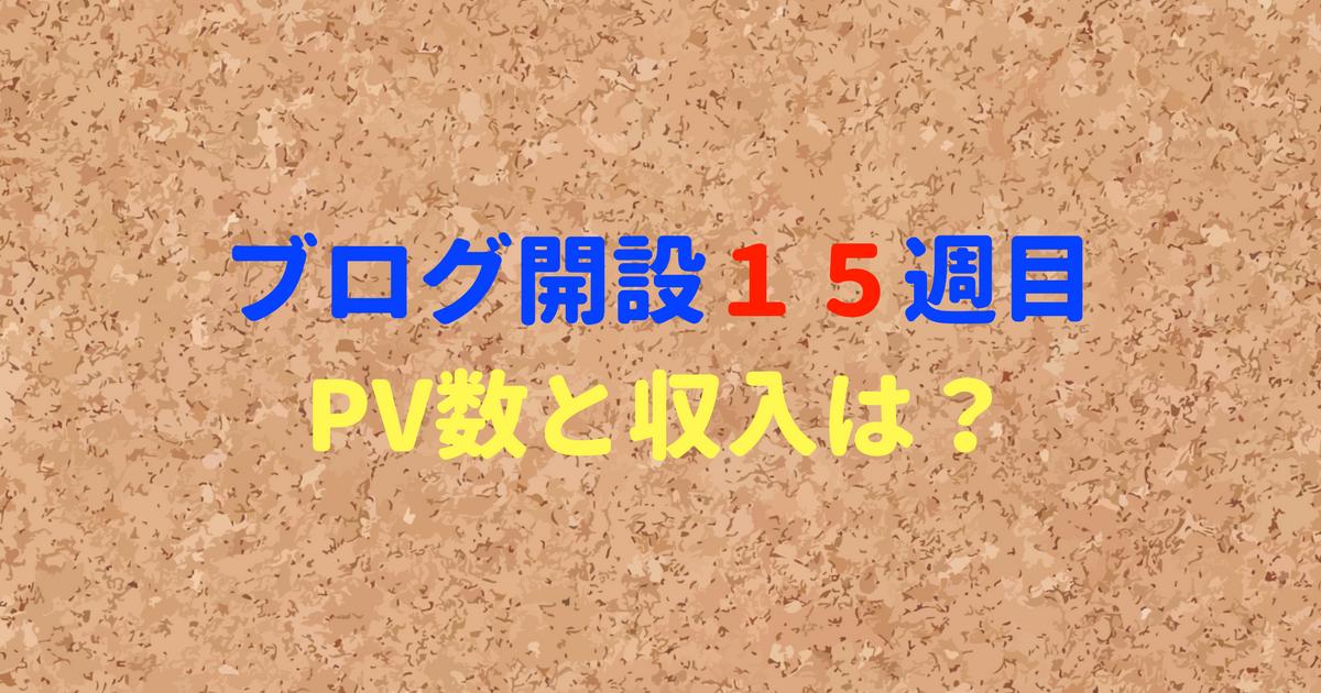 ブログ開設15週目のPV数と収入
