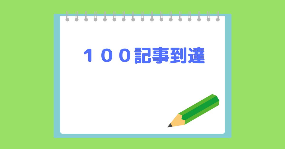 100記事到達