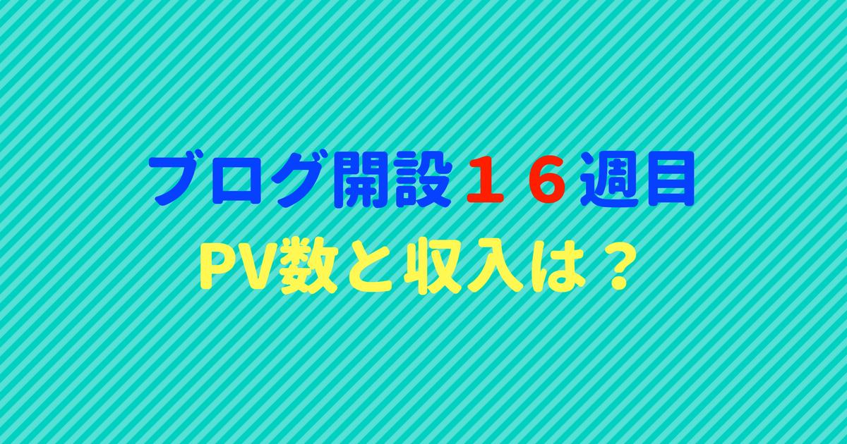 ブログ開設16週目のPV数と収入