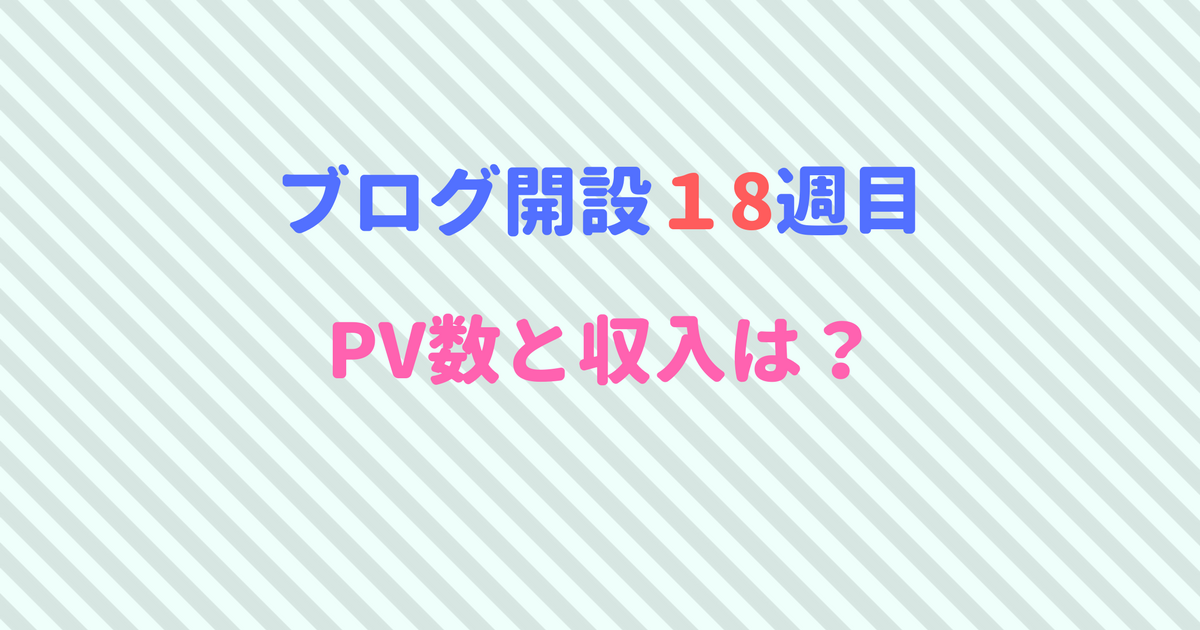 ブログ開設18週目のPV数と収入