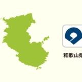 和歌山県限定のカップラーメン