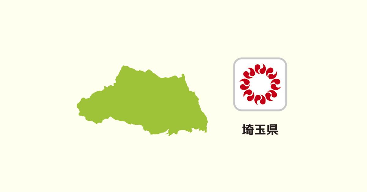 埼玉県限定のカップラーメン