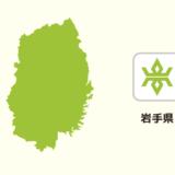 岩手県限定カップラーメン