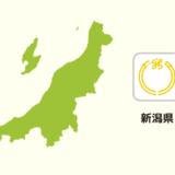 新潟県限定のカップラーメン