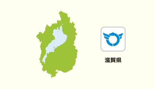 【全国のカップラーメン】滋賀県は近江ラーメン?