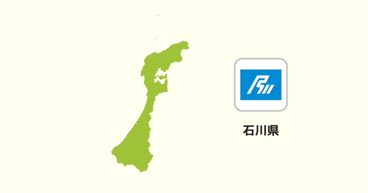 石川県限定のカップラーメン