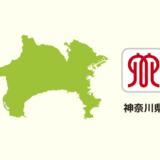 神奈川県限定のカップラーメン