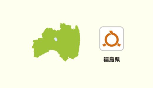 【全国のカップラーメン】福島県は「喜多方ラーメン」が多い?