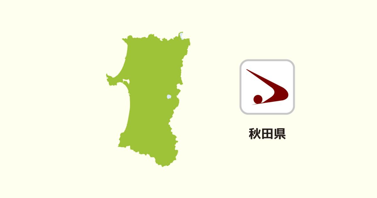 秋田県限定カップラーメン