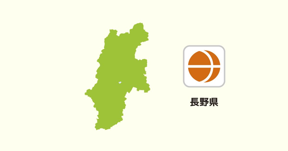 長野県限定のカップラーメン