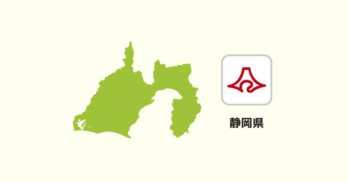 静岡県限定のカップラーメン