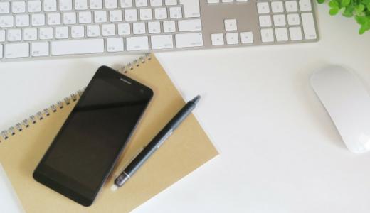 パソコンよりもスマホでブログの記事を書いている方がPV数が多い