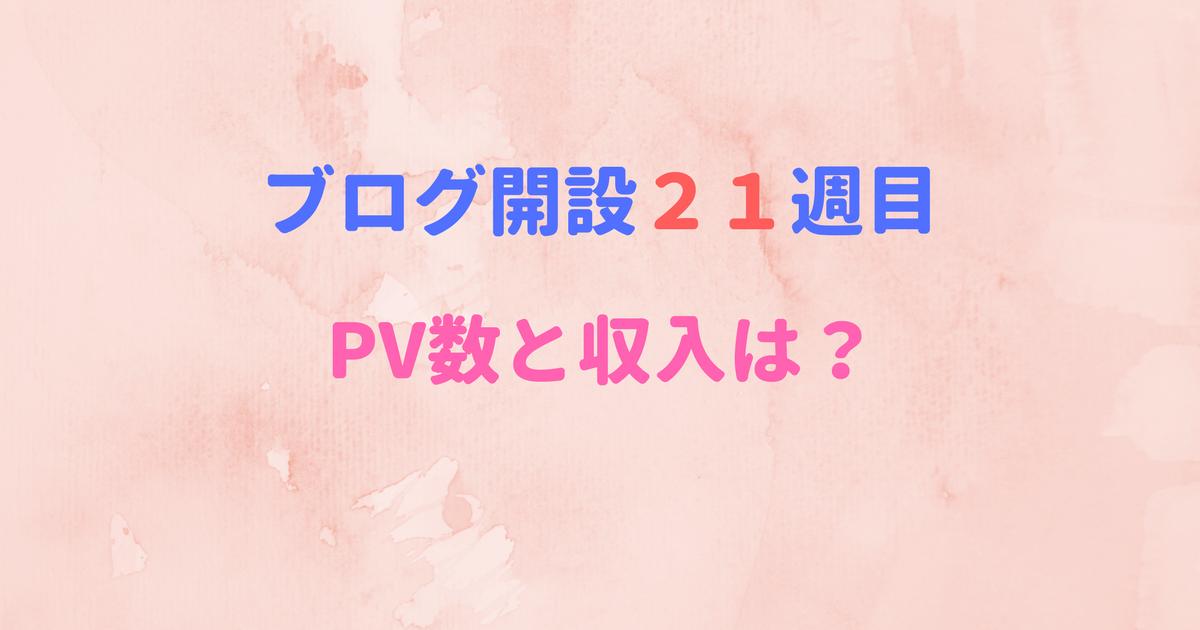 ブログ開設21週目のPV数と収入