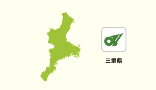 【全国のカップラーメン】三重県は伊勢海老と松阪牛