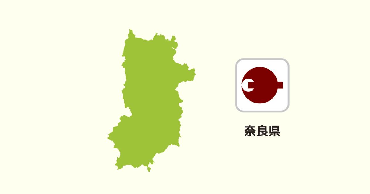 奈良県限定のカップラーメン