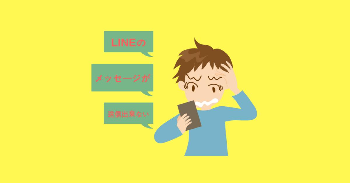 LINEのメッセージが送信出来ない02