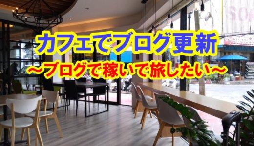 カフェでブログ更新〜アフィリエイトで稼いで旅したい〜
