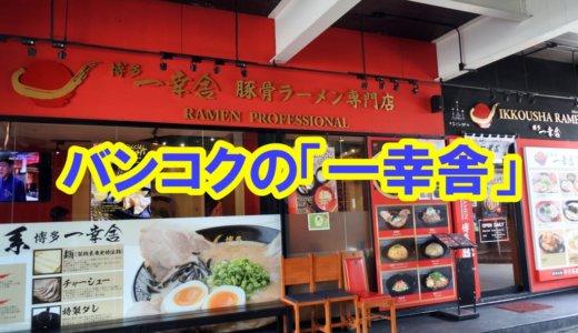 タイ・バンコクのラーメン屋「麺場きせき」と「一幸舎」