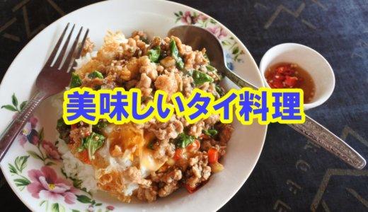 本場タイで食べた美味しいタイ料理