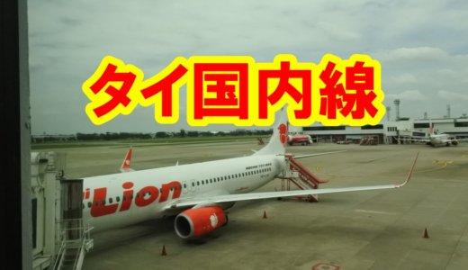 タイ国内線(LCC)の格安航空券をスカイスキャナーで予約してみた