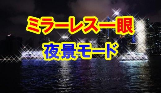 ミラーレス一眼レフカメラの夜景モードで撮った『上海の外灘』