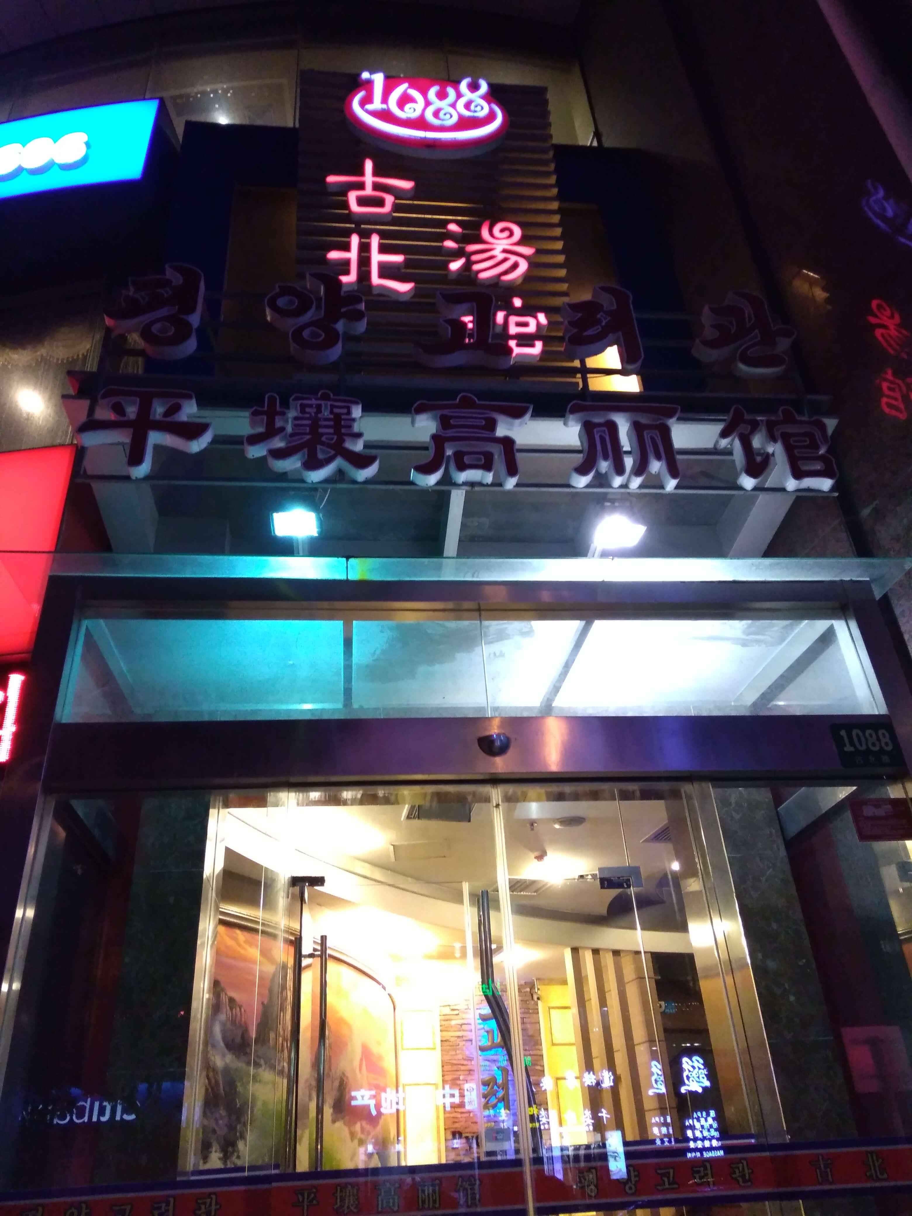 北朝鮮レストラン