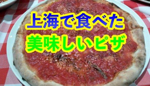 上海で食べたイタリアン★ピザが最高に美味しかった