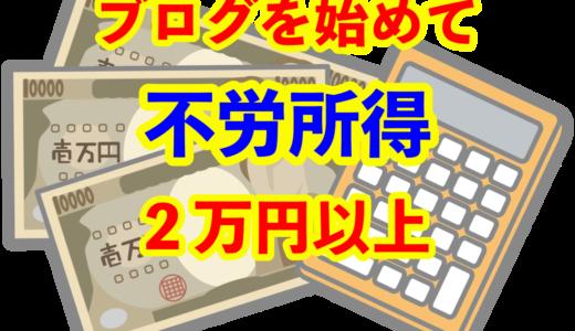 WordPressでブログを始めて2年★月に不労所得2万円以上