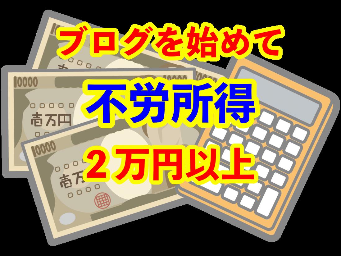 不労所得2万円以上