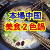 中国2色鍋