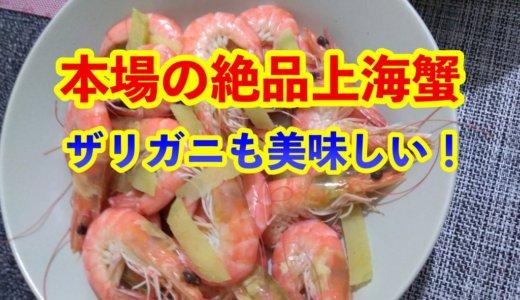 本場の絶品上海蟹とザリガニ、そして格安の海老