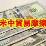 米中貿易摩擦