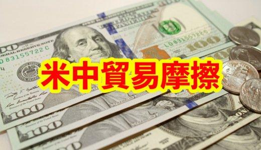 米中貿易摩擦の影響は中国にいると感じません