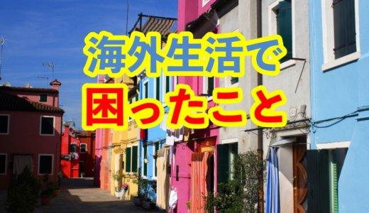 日本の生活に疲れ、海外生活を始める場合の注意点
