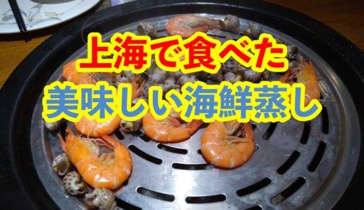 日本でも流行りそうな海鮮蒸しのお店に上海で行ってきました