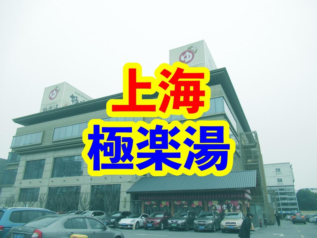 上海・極楽湯