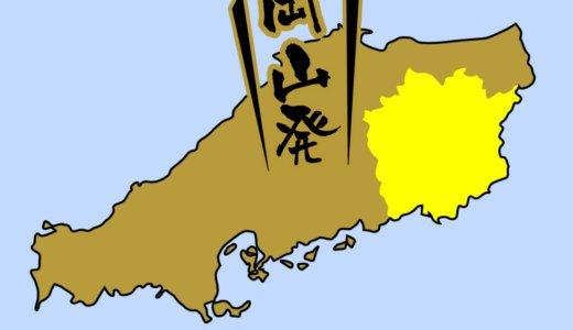 【全国のカップラーメン】岡山県は、「豚骨醤油」が多い印象です