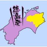 徳島県のカップラーメン