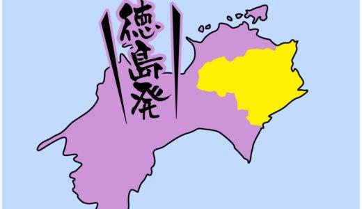 【全国のカップラーメン】徳島県は、金ちゃんラーメンが有名
