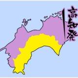 高知県のカップラーメン