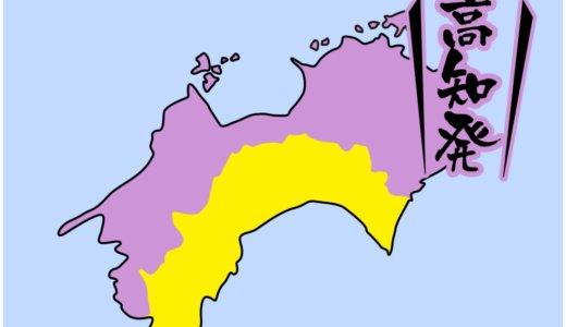 【全国のカップラーメン】高知県は、鍋焼きラーメンと柚子だし塩ラーメン